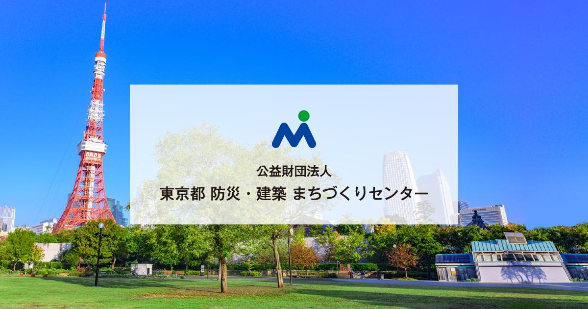 財団案内   公益財団法人 東京都防災・建築まちづくりセンター