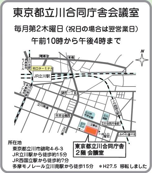 耐震化総合相談窓口立川案内図